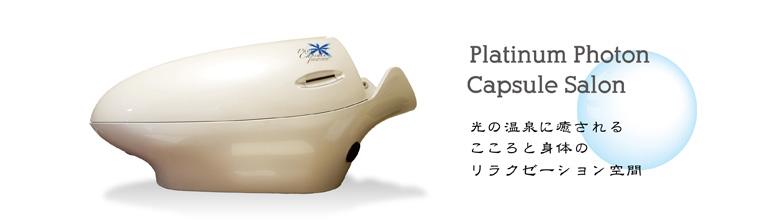 Platinum Photon Capsule Salon